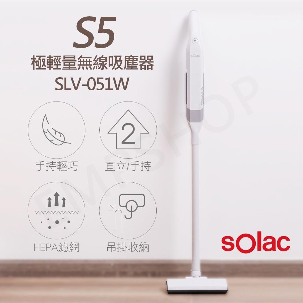 【sOlac】S5無線極輕量吸塵器(SLV-051W)