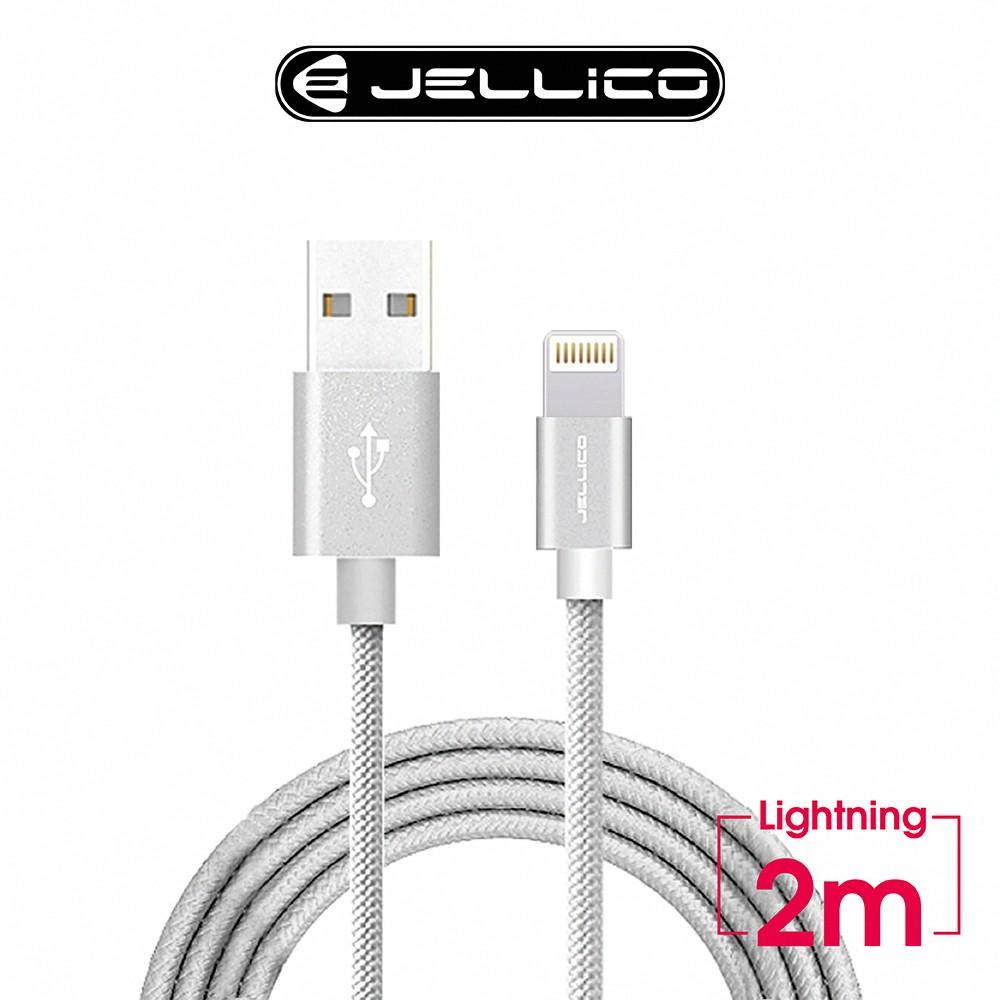 【JELLICO】速騰系列200公分Lightning長距離使用傳輸線-銀色 (JEC-GS20-SRL)