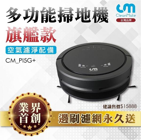 【CLEANMATE】CM_PI5G+  多功能掃地機-旗艦款