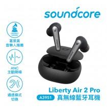 【ANKER】Soundcore Liberty Air 2 Pro 真無線藍牙耳機-黑色