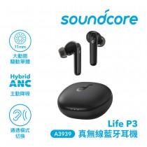 【ANKER】SoundCore Life P3 真無線藍牙耳機-經典黑