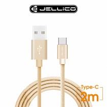 【JELLICO】速騰系列200公分Type C長距離使用傳輸線-金色 (JEC-GS20-GDC)