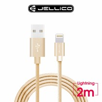 【JELLICO】速騰系列200公分Lightning長距離使用傳輸線-金色 (JEC-GS20-GDL)
