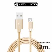【JELLICO】速騰系列200公分Micro USB長距離使用傳輸線-金色 (JEC-GS20-GDM)