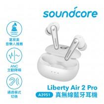 【ANKER】Soundcore Liberty Air 2 Pro 真無線藍牙耳機-白色