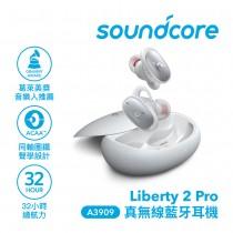 【ANKER】Soundcore Liberty 2 Pro 真無線藍牙耳機-白色