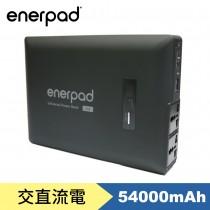 【enerpad】攜帶式直流電 / 交流電行動電源 (AC54K)