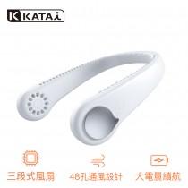 【Katai】無扇葉頸掛式風扇 (KA-FNN001)