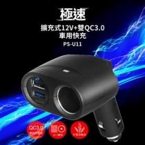 【Peripower】PS-U11 雙QC3.0車用快充