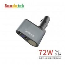 【Soodatek】點菸器+雙孔USB 3.1A 鋁合金車充 (SC1U2-AL531SI)