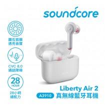 【ANKER】Soundcore Liberty Air 2 真無線藍牙耳機-白色