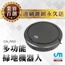 【CLEANMATE】CM_PI5G 多功能掃地機-一般款