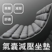 【JFT】3D緩衝減壓充氣坐墊-56顆版