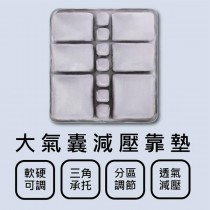 【JFT】3D緩衝減壓充氣腰墊-13顆大氣囊版