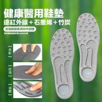 【圻逸 ChiYi】醫療級石墨希遠紅外線減壓醫用鞋墊-按摩款