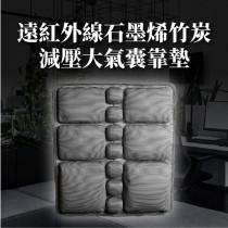 【圻逸 ChiYi】醫療級石墨希遠紅外線減壓大氣囊靠墊